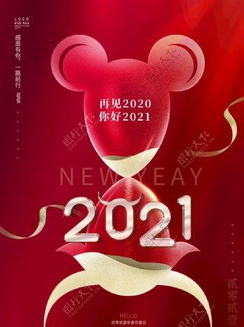 2021元旦新年红色简约海报图片