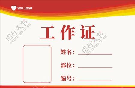 红色工作证图片