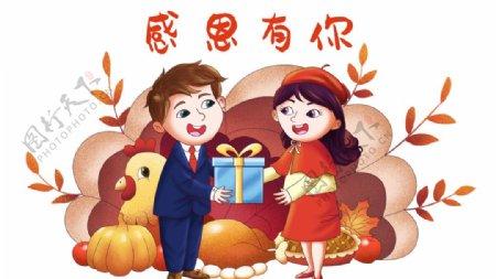 感恩节海报图片