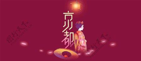 日本京都人物插画卡通背景素材图片