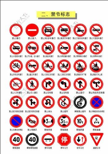 交通矢量标志标准图片