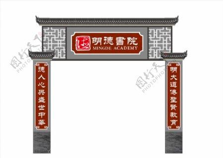 新中式门头图片