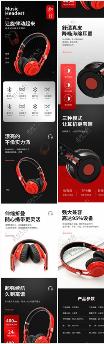 科技风红黑色头戴式蓝牙耳麦耳机图片