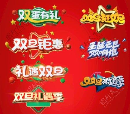 元旦圣诞节新年圣诞红色立体字体图片
