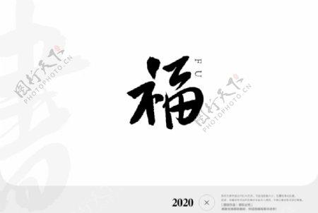 福字书法字图片
