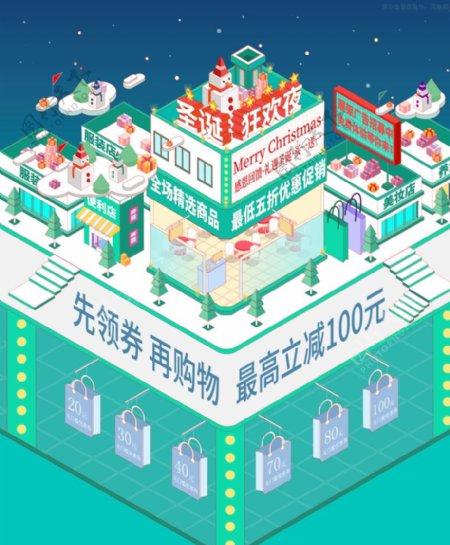圣诞狂欢夜25D插画图片