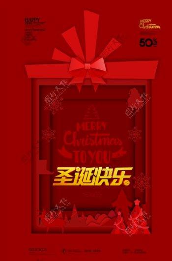 圣诞节海报圣诞节促销圣诞节图片
