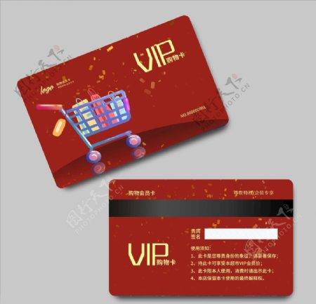 购物vip卡图片