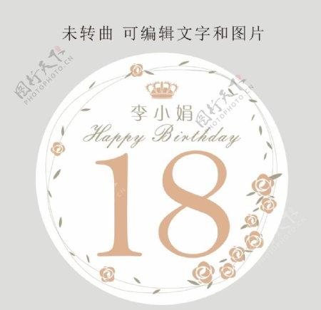 十八岁生日展板图片
