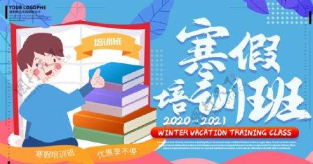 寒假培训班手绘展板图片