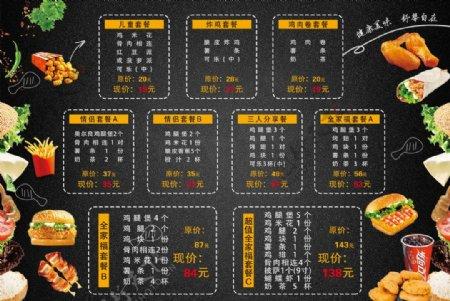 汉堡小吃炸鸡儿童菜单套餐价目表图片