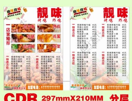 炸鸡烤鸡美食A4菜单CDR图片