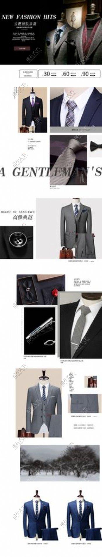 高端商务男装服饰淘宝首页图片