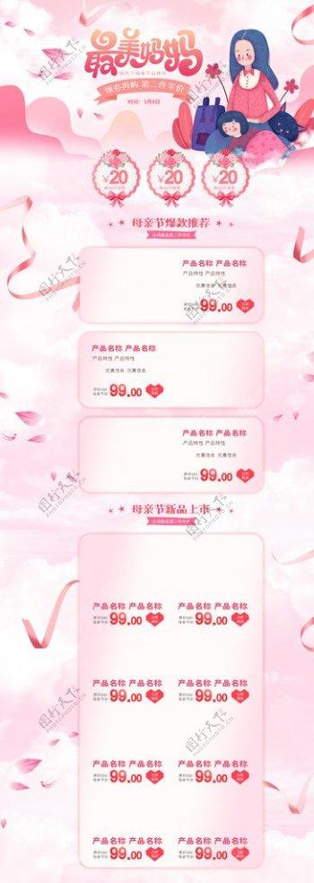 粉色唯美小清新购物节首页设计图片