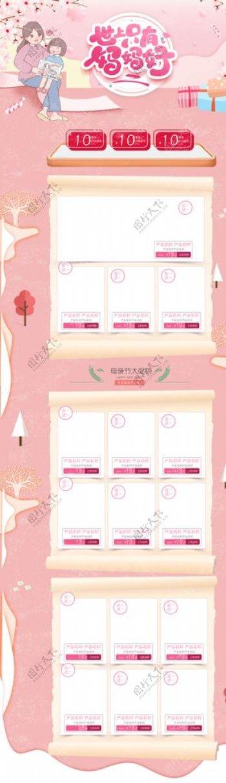粉色母亲节促销活动首页设计图片