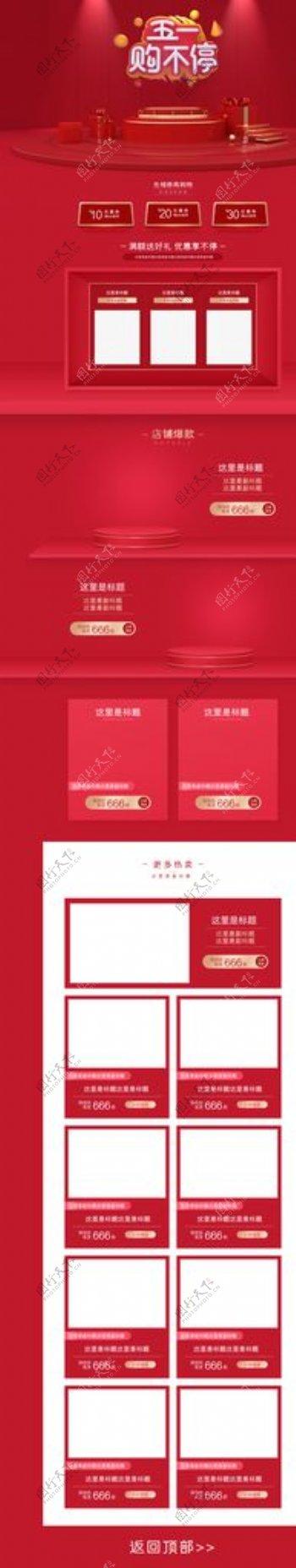 红色大气618购物节首页设计图片