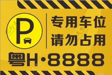 私家车位图片
