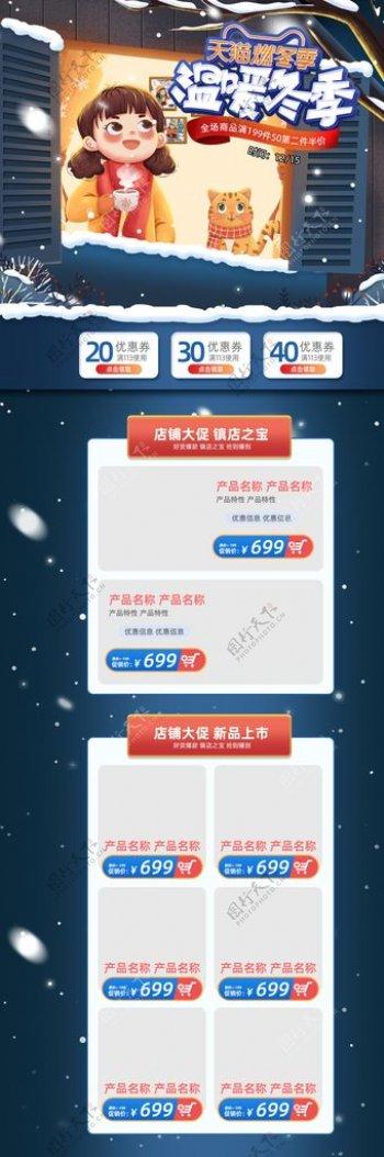简约小清新购物节促销首页设计图片