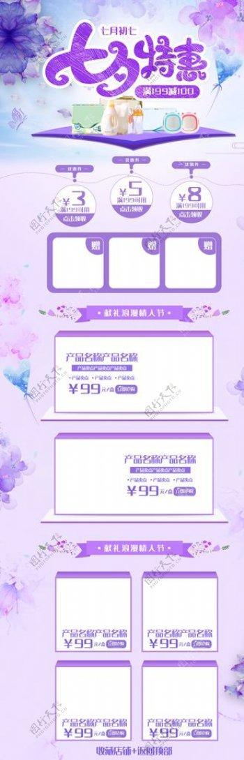 紫色七夕促销活动页面设计图片