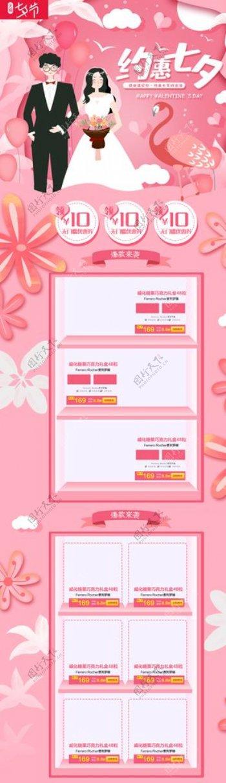 粉色情人节婚庆用品首页设计图片