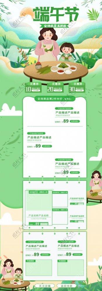 简约绿色小清新端午节促销首页图片