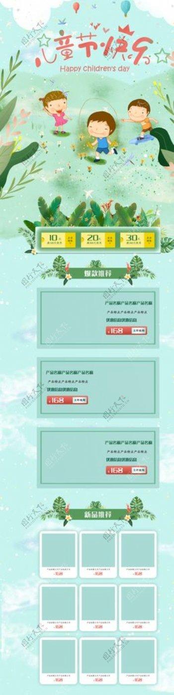 简约绿色小清新促销活动页面设计图片
