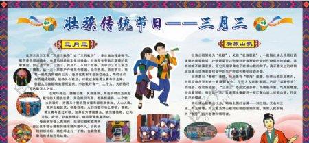 壮族传统节日图片