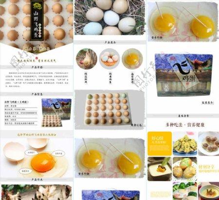 散养土鸡蛋详情页淘宝图片