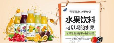 果汁饮料banner图片