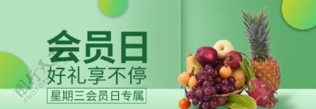 会员日水果蔬菜banner图片