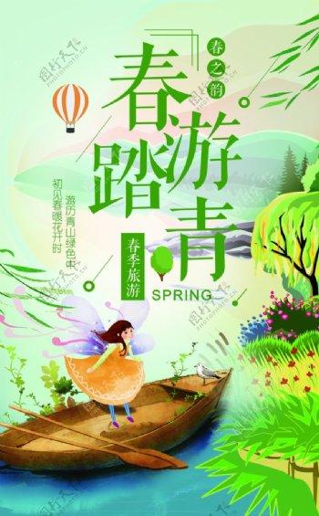 春季旅行图片