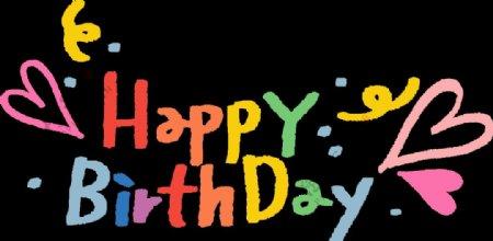 生日快乐免费素材图片
