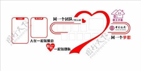 中国银行团队文化墙职工家图片