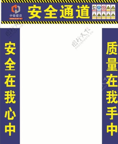 中捷建设安全通道图片