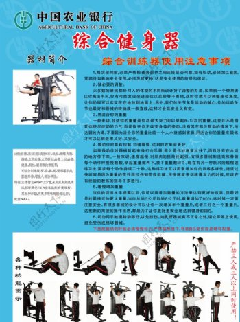 综合健身器图片