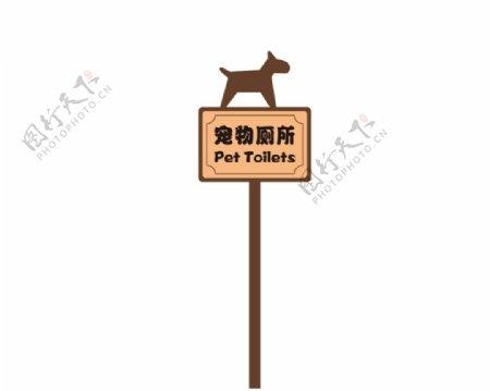 宠物厕所标识牌图片