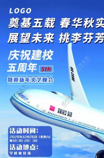 航工公司海报图片