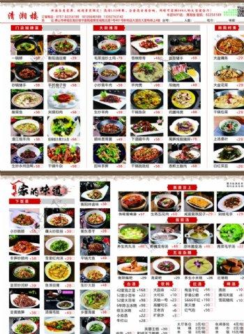 点菜单菜谱图片