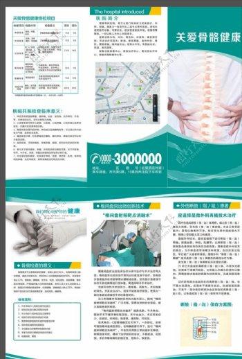 骨骼健康折页图片