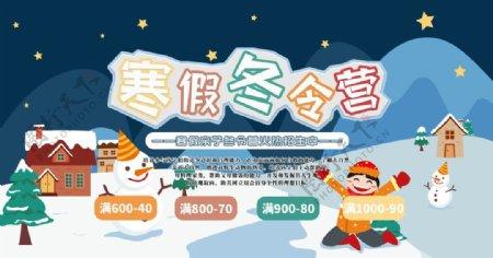 寒假冬令营火热招生海报图片