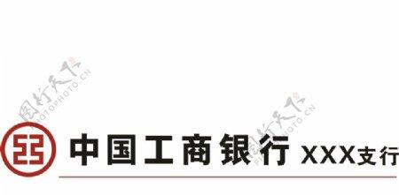 中国工商银行标志图片