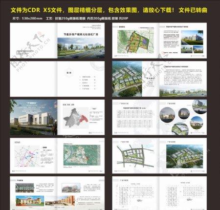 画册设计简约画册设计精美图片