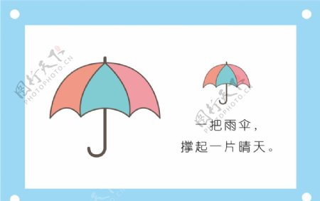 雨伞卡通图片素材