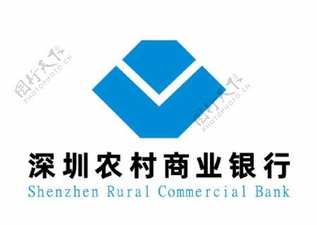 深圳农商银行标志LOGO图片