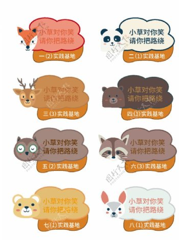 手绘动物爱护花草标识牌设计图片