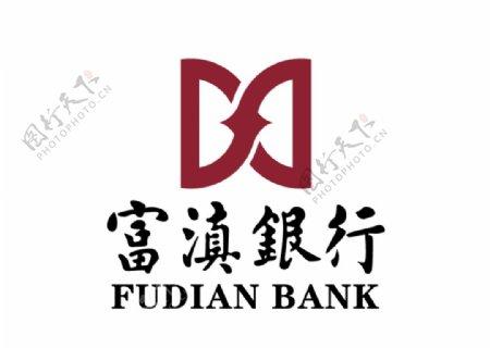 富滇银行标志LOGO图片