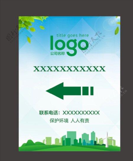 环保绿色指示牌海报图片