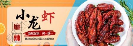 小龙虾banner图片