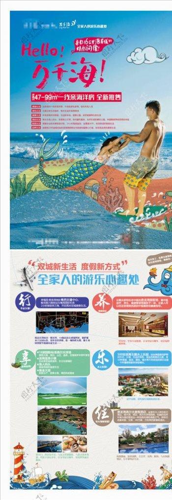 房地产海景房DM单图片