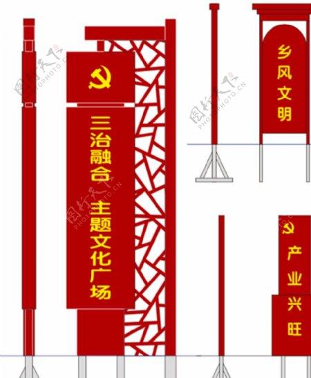 主题文化广场立牌图片